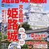 姫路城を城ごと隠す!?日本人が姫路城を隠したい理由とその手段とは?【林先生が驚く初耳学】