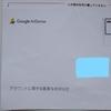 Googleさんからお手紙着いた…♬
