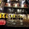 『ステーキハウス インディアンズ 名駅南店』ガッツリ肉を食いまくれ!食べ放題メニューもあり@伏見【名古屋市中区】