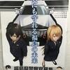 【娘れこれ】#014 福島県警の婦人警官