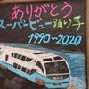 #736 今春引退する特急列車に潜入