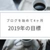 【2018年】ブログを始めて4ヶ月。振り返りと2019年の目標