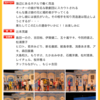 いよいよ30周年ツアーがスタート!! 辻本座長の新喜劇を考える 〜後編〜