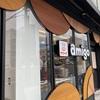 【三重県津市】パクリ疑惑に終止符を打つ!焼きたてチーズケーキのお店『アミーゴ』さんへ突撃!