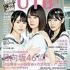 UTB+(アップトゥボーイプラス) vol.48 目次