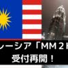 2021年10月から「MM2H」の受付再開!マレーシア政府が遂に発表。でも大改悪!
