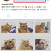 Instagram フォローとアンフォローの方法