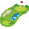 僕がゴルフを好きな理由 ゴルフを好きになればもれなくついてくる3つの特典