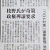 ツイデモの司令塔は日本共産党だった&「さざ波」で審議拒否する立民