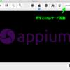 AppiumでiOSのテストのサンプルを動かすところまで