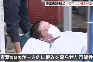 青葉容疑者とは何者なのか?:京アニ放火殺人事件と因縁の不思議