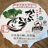 ふるさと納税返礼品届きました〜 石川県穴水町のかぶら寿し