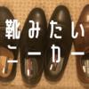 革靴が苦手な人にオススメしたい「革靴のようなスニーカー」ブランドの話【テクシーリュクス】