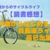 【読書感想】60歳からはじめる自転車ライフ(辰巳出版1540円)