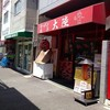 大阪餃子通信(まとめ版):神戸春日野道の有名店・穴場店