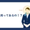 【就活】ぶっちゃけ顔採用ってあるの!?