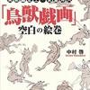 鳥獣戯画 空白の絵巻   〜ネタバレ有り〜