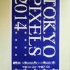 TOKYO PIXELS 2014展。