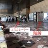 札幌市役所地下食堂は誰でも利用できる!しかも安くて早いよ