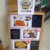 「さくら食堂」 で「三枚肉そば(小)」280円(半額クーポン) #LocalGuides