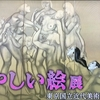 🟨Eテレ/アートシーン 4月04日