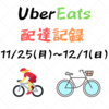 【配達記録・11/25(月)〜12/1(日)さいたま】