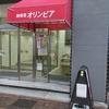 純喫茶 オリンピア / 札幌市中央区北4条西6丁目 北四条ビルB1F