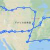 グーグルマップで10箇所以上を経由するルートマップを作成しよう