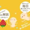 妊娠の日記や記録に出産までワクワクしながら準備できるアプリ『トツキトオカ』