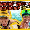 新潟 佐渡島ダンボール舟レース|舟DIY&沈まぬコントロールが試された!60m一本勝負!