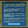 7月3日 コナミ「対戦!ボンバーマン」8月26日サービス終了お知らせ