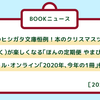第498回  BOOKニュース 2020年12月のおすすめ情報