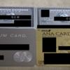 【ステータスクレカほぼ劣化しない】アメックスプラチナ・ラグジュアリー・ANA Visaゴールドカードの使用感