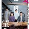 映画「望み」ネタバレ感想&解説 感動作?いや、ダークホームドラマでしょ!