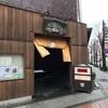 馬車道『荒井屋 万国橋店』明治創業の老舗牛鍋店。敷居の低いお値打ち価格のランチは地元民にも観光客にもオススメです。