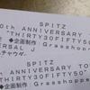 チケット届いたよ!スピッツ・アニバーサリー・ツアー「30・50」
