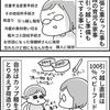 【漫画】娘が10ヶ月の時、引っ越しをした時の話