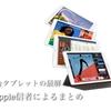 【4万円のタブレットで最強クラス】学生Apple信者によるiPad(第8世代)新機能・アップデート点まとめ