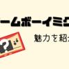 【ゲームボーイミクロ】オシャレな携帯ゲーム機の魅力紹介!【購入レビュー】