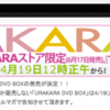 URAKARA DVD BOX発売決定
