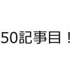【240記事突破☆】ブログ開始45日目で240記事突破して変わったアクセス数の変化