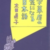 字幕屋の気になる日本語、休み方の知恵
