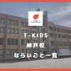 T-KIDS神戸校習い事一覧