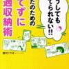 腹肉ツヤ子著『どうしても捨てられない!!あなたのための捨てずに快適収納術』を読んでみました