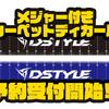 【DSTYLE】バスボートにオススメ商品「メジャー付きカーペットディカール」通販予約受付開始!