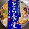 とら食堂 ワンタン麺(明星食品)
