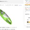 【Amazonヤバイ】注文した商品が勝手に変更されてるんだが・・・