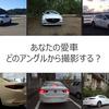 【MAZDA3】あなたの愛車どのアングルから撮影する?