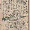 江戸時代の金太郎の絵本 まとめ