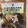 北海道産真昆布使用筍と昆布の煮物